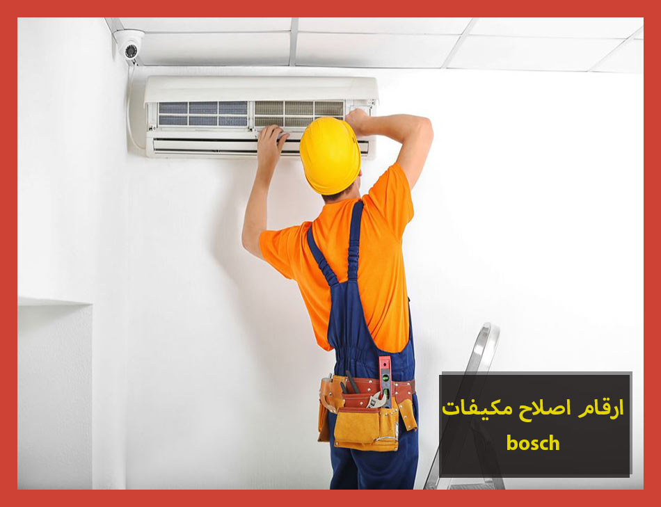 ارقام اصلاح مكيفات bosch | Bosch Maintenance Center